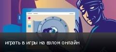 играть в игры на взлом онлайн