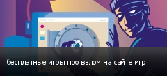 бесплатные игры про взлом на сайте игр