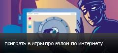 поиграть в игры про взлом по интернету