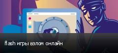flash игры взлом онлайн