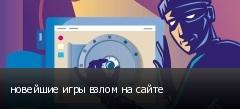новейшие игры взлом на сайте