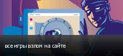 все игры взлом на сайте