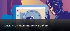 поиск игр- игры взлом на сайте