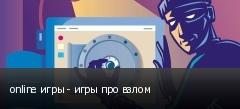 online игры - игры про взлом