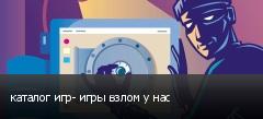 каталог игр- игры взлом у нас