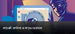 играй online в игры взлом