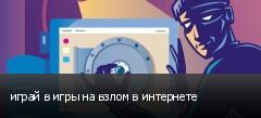 играй в игры на взлом в интернете
