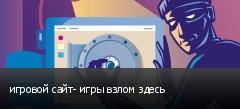 игровой сайт- игры взлом здесь