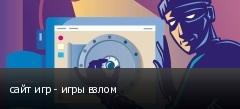сайт игр - игры взлом
