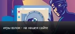 игры взлом - на нашем сайте