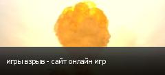 игры взрыв - сайт онлайн игр