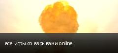 все игры со взрывами online