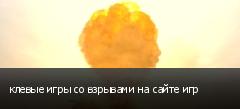 клевые игры со взрывами на сайте игр