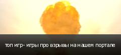 топ игр- игры про взрывы на нашем портале