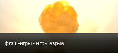 флэш-игры - игры взрыв