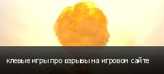 клевые игры про взрывы на игровом сайте