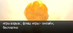 игры взрыв , флеш игры - онлайн, бесплатно