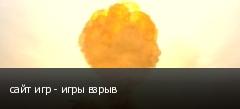 сайт игр - игры взрыв