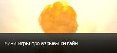 мини игры про взрывы онлайн