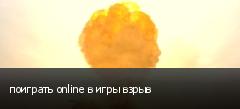 поиграть online в игры взрыв