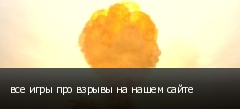 все игры про взрывы на нашем сайте