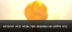 каталог игр- игры про взрывы на сайте игр