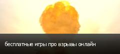 бесплатные игры про взрывы онлайн