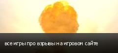 все игры про взрывы на игровом сайте