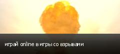 играй online в игры со взрывами