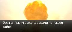 бесплатные игры со взрывами на нашем сайте