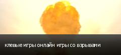 клевые игры онлайн игры со взрывами