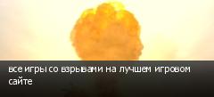 все игры со взрывами на лучшем игровом сайте