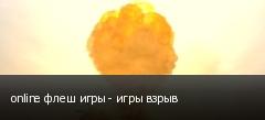 online флеш игры - игры взрыв