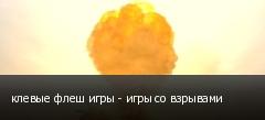 клевые флеш игры - игры со взрывами