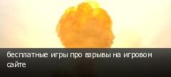 бесплатные игры про взрывы на игровом сайте