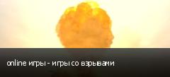 online игры - игры со взрывами