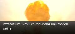 каталог игр- игры со взрывами на игровом сайте