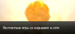 бесплатные игры со взрывами в сети