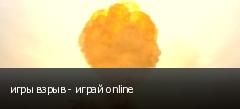 игры взрыв - играй online