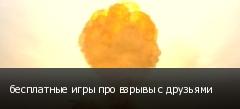 бесплатные игры про взрывы с друзьями