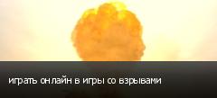 играть онлайн в игры со взрывами