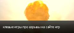 клевые игры про взрывы на сайте игр