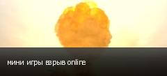 мини игры взрыв online