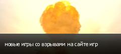 новые игры со взрывами на сайте игр