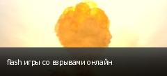 flash игры со взрывами онлайн