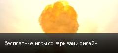 бесплатные игры со взрывами онлайн