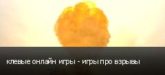 клевые онлайн игры - игры про взрывы
