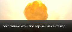 бесплатные игры про взрывы на сайте игр