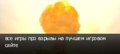 все игры про взрывы на лучшем игровом сайте