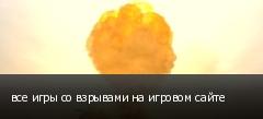 все игры со взрывами на игровом сайте